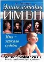 Хигир А.  - Энциклопедия имен