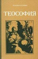Штайнер Р. - Теософия