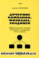 Горбунов А.Р. -  Дочерние компании, филиалы, холдинги. Профессиональные методики. Регламенты и инструкции. Учет в холдинге