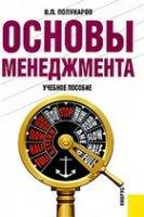 Полукаров В.Л. - Основы менеджмента: учебное пособие