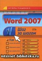 Пащенко И. - Word 2007. Шаг за шагом