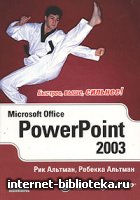 Рик Альтман, Ребекка Альтман - Microsoft Office PowerPoint 2003 для Windows