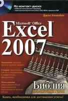Уокенбах Д. - Microsoft Office Excel 2007. Библия пользователя
