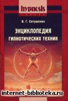 Евтушенко В.Г. - Энциклопедия гипнотических техник