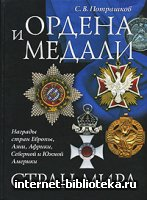 Потрашков С. В. - Ордена и медали стран мира