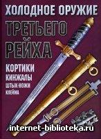 Ядловский А. Н. - Холодное оружие Третьего Рейха