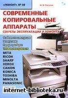 Платонов Ю. М. - Современные копировальные аппараты. Секреты эксплуатации и ремонта