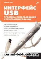 Агуров П.В. - Интерфейс USB. Практика использования и программирования