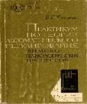 Плютто В.П. - Практикум по теории автоматического регулирования химико-технологических процессов