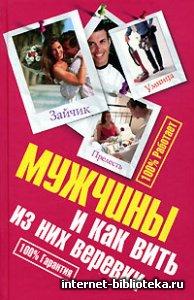 Интернет-библиотека.ру - скачать книги бесплатно онлайн.