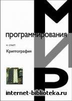 Смарт Н. - Криптография