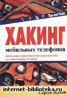Жуков С. - Хакинг мобильных телефонов
