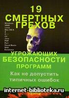 Ховард М., Лебланк Д., Виега Д. - 19 смертных грехов, угрожающих безопасности программ. Как не допустить типичных ошибок