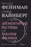 Ричард Фейнман, Стивен Вайнберг - Элементарные частицы и законы физики