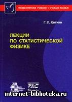 Коткин Г. Л. - Лекции по статистической физике