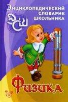 Хребтов В.А. - Физика. Энциклопедический словарик школьника