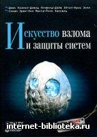 Козиол Дж. и др. - Искусство взлома и защиты систем