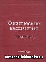 Бабичев А.П., Бабушкина Н.А., Братковский А.М. - Физические величины. Справочник