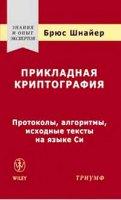 Шнайер Б. - Прикладная криптография. Протоколы, алгоритмы, исходные тексты на языке Си