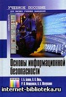 Белов Е.Б., Лось В.П. - Основы информационной безопасности. Учебное пособие для вузов