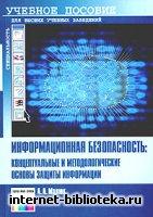 Малюк А.А. - Информационная безопасность. Концептуальные и методологические основы защиты информации
