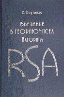 Коутинхо С. - Введение в теорию чисел. Алгоритм RSA
