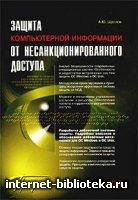 Щеглов А. Ю. - Защита компьютерной информации от несанкционированного доступа
