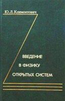 Климонтович Ю.Л. - Введение в физику открытых систем