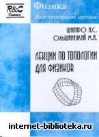 Шапиро И.С., Ольшанецкий М.А. - Лекции по топологии для физиков