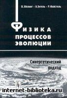 Эбелинг В., Энгель  А., Файстель Р. - Физика процессов эволюции. Синергетический подход