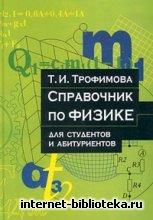 Трофимова Т.И. - Справочник по физике. Для студентов и абитуриентов