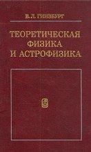 Гинзбург В.Л. - Теоретическая физика и астрофизика