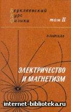 Парселл Э. - Берклеевский курс физики. В пяти томах. Том 2. Электричество и магнетизм