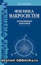 Иродов И.Е. - Физика макросистем. Основные законы