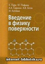 Оура К., Лившиц В.Г., Саранин А.А., Зотов А.В., Катаяма М. - Введение в физику поверхности