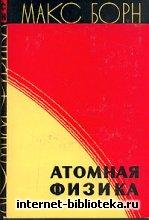 Макс Борн - Атомная физика