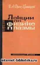 Франк-Каменецкий Д.А. - Лекции по физике плазмы