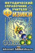 Демидова М.Ю., Коровин В.А. - Методический справочник учителя физики