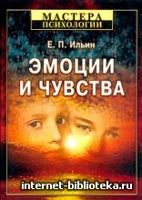 Ильин Е.П. - Эмоции и чувства