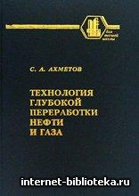 Ахметов С.А. - Технология глубокой переработки нефти и газа