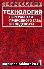 Афанасьева А.И., Бекиров Т.М., Блинов В.В. - Технология переработки природного газа и конденсата