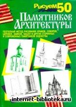 Эймис Ли - Рисуем 50 памятников архитектуры