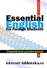 Эккерсли К.Э.  - Базовый курс английского языка