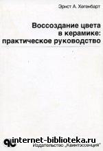 Эрнст А. Хегенбарт - Воссоздание цвета в керамике: практическое руководство