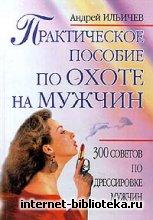 Ильичев А. - Практическое пособие по охоте на мужчин