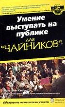 """Кушнер М. - Умение выступать на публике для """"чайников"""""""