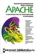 Хокинс С. - Администрирование Web-сервера Apache и руководство по электронной коммерции
