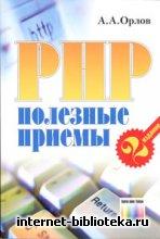 Орлов А.А. - PHP: полезные приемы