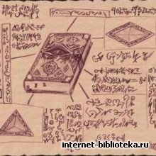 Альхазред  А. - Некрономикон - книга мертвых