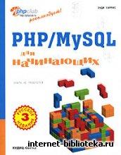 Харрис Э. - PHP/MySQL для начинающих